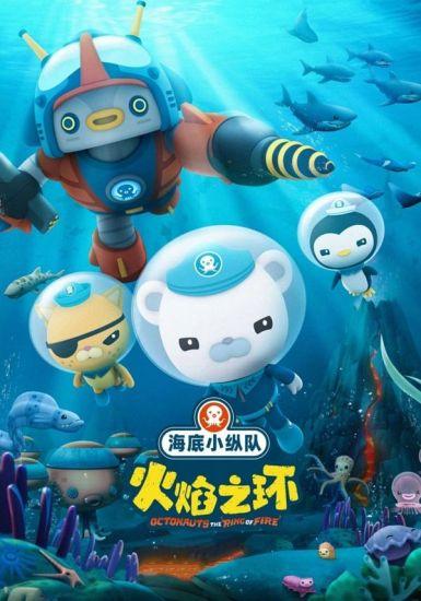 海底小纵队:火焰之环 2021动画奇幻冒险 HD4K/1080P.国语中字