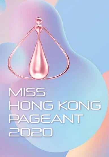 2020香港小姐竞选 2020.HD1080P 迅雷下载