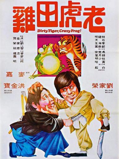 1978洪金宝动作喜剧《老虎田鸡》BD1080P. 高清下载