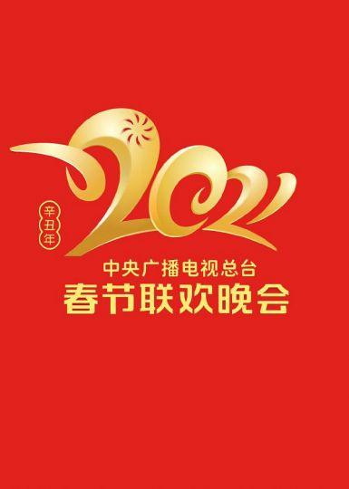 2021年中央广播电视总台春节联欢晚会 2021.HD1080P 迅雷下载