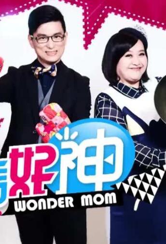 妈妈好神(2021)