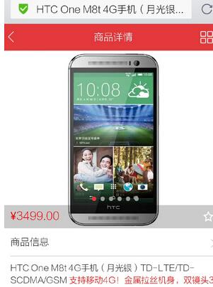 HTC M8,3499 锤头4g,3500 究竟买哪一个?