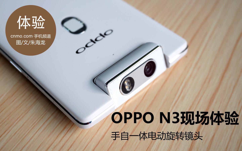 手自一体电动式转动摄像镜头 OPPO N3当场感受