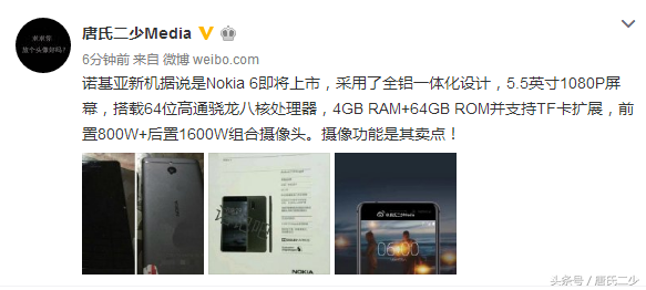 Nokia被爆第一款安卓手机系统Nokia6后置摄像头1600万清晰度卖情结?