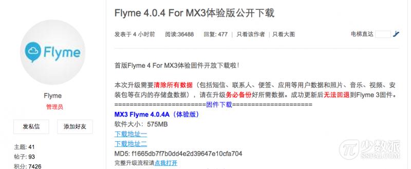 如期而至:魅族手机 MX3 Flyme 4.0 测试版释放