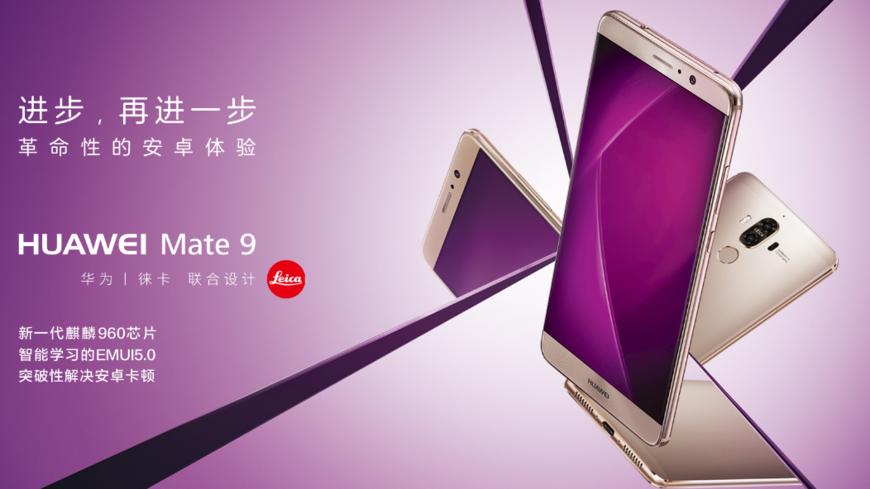 Mate9在美发售,起市场价¥416一元,高于中国762元!