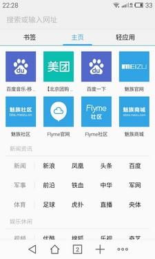 强悍安全 魅族MX4 Flyme+YunOS版评测