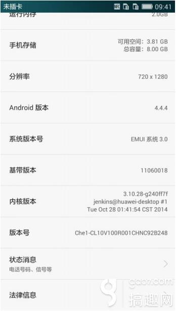 华为公司华为荣耀畅玩4C升級刷机教程 官方网SD卡升級刷机教程