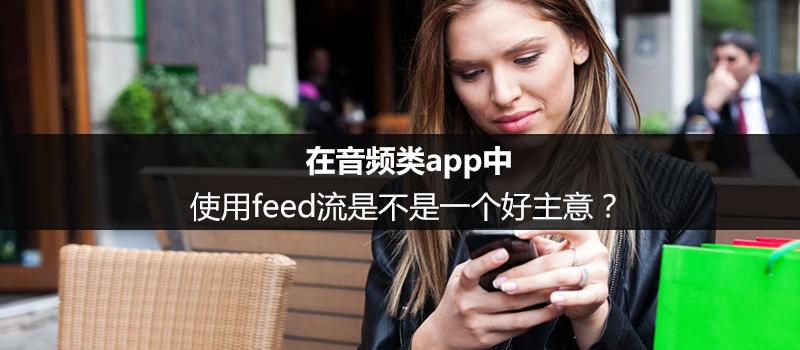 在音频类app中,使用feed流是不是一个好主意?