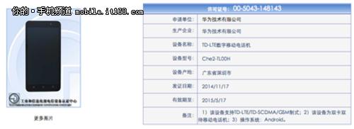 华为荣耀畅玩4C顶配版辟蹊径 自主创新预约方式