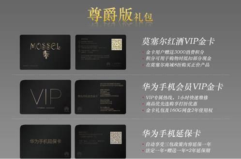 64G华为公司Mate7尊爵版 12月12日开售