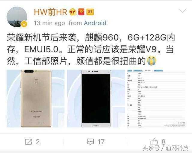 荣誉V9再曝出:麒麟960 2K屏 8GB 4000mAh