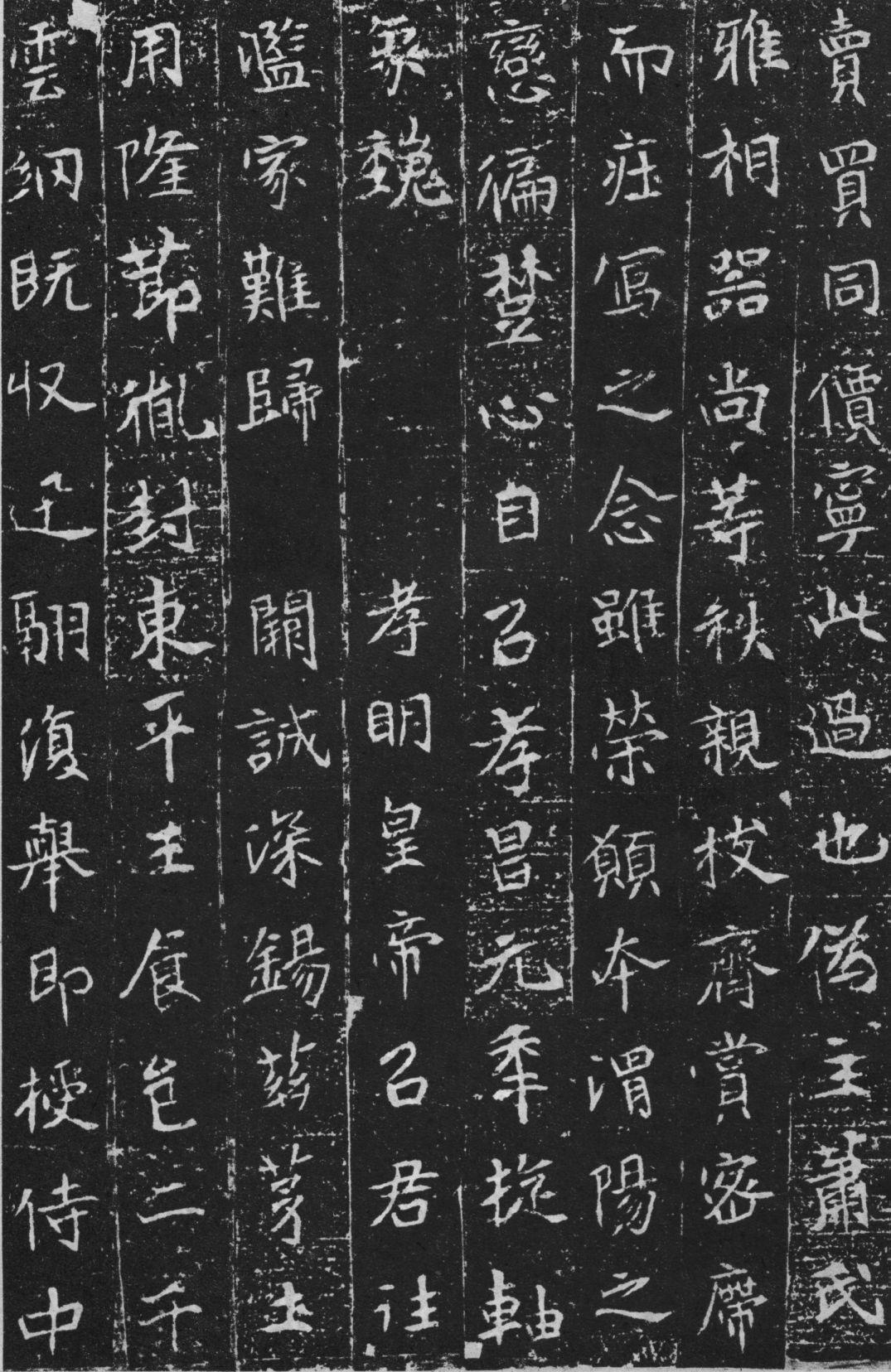 遒丽隽美、清逸流畅:北魏 楷书《元略墓志》书法碑帖
