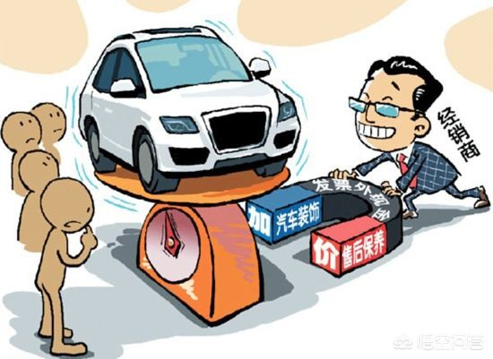 为什么懂车帝里面的汽车价格那么低,有人真的能用它说的价格买到