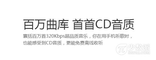 谁才是国内最强音乐分享平台:虾米音乐 vs 网易云音乐