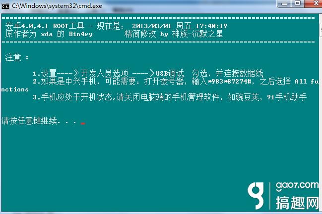 zte中兴u985一键root的实例教程