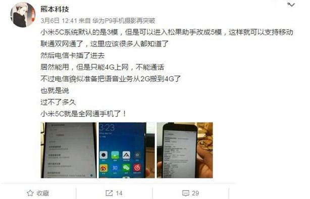 小米手机4C重现神专业技能:网民亲自测试适用电信4G