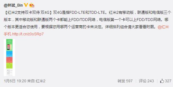 小米手机再玩文字类游戏 699元红米2双4g非你所感