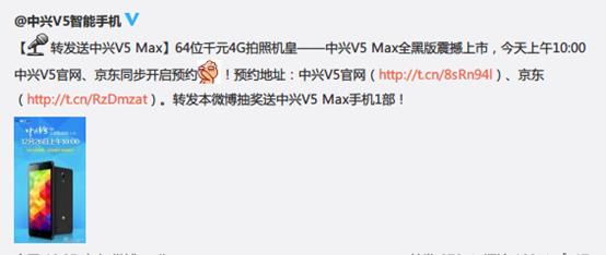 黑色版中兴V5 Max正式上市 当日打开预定选购