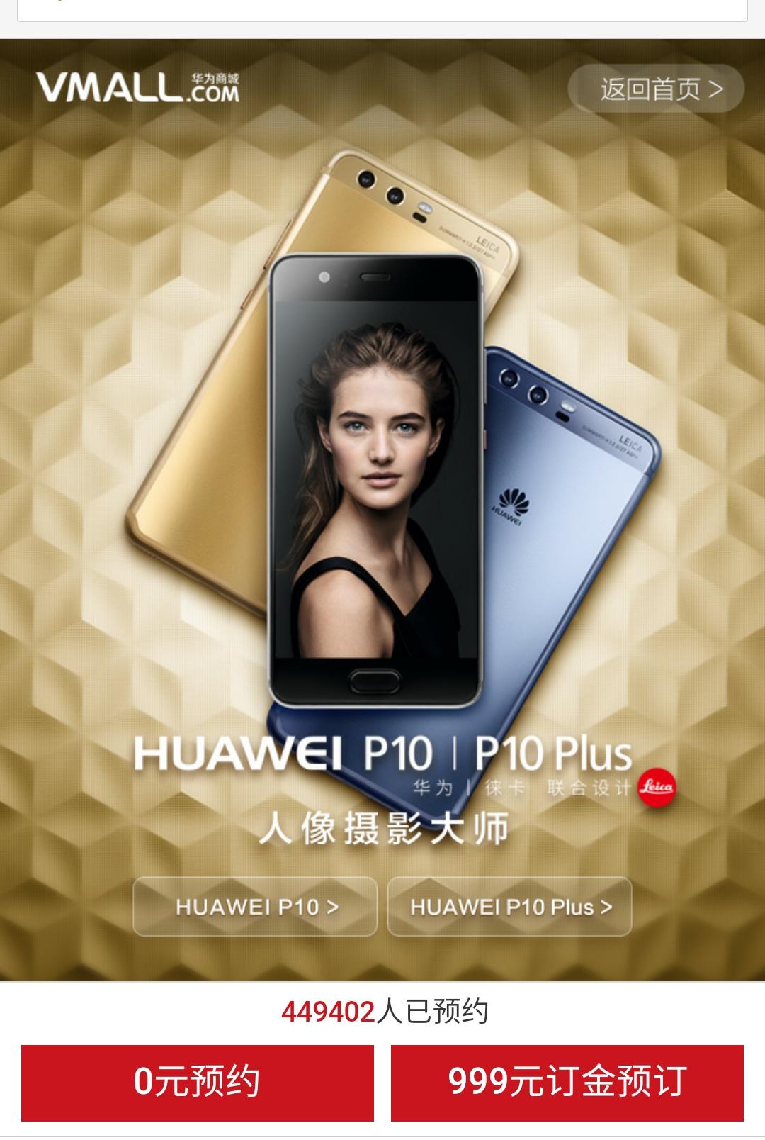 华为p10系列产品预购 小米手机note2神密颜色