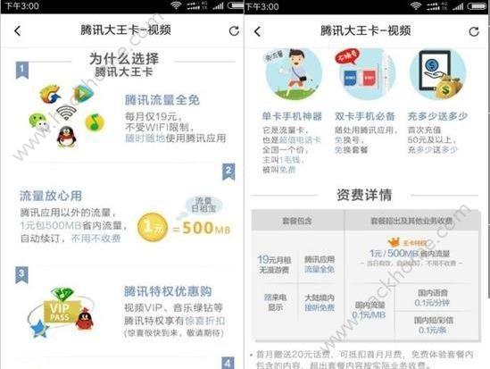 腾讯王卡介绍、办理流程、流量详情及使用场景、激活、销户