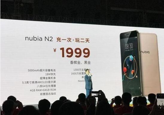 nubia公布照相手机M2/N2 配用5000mAh大容量锂电池