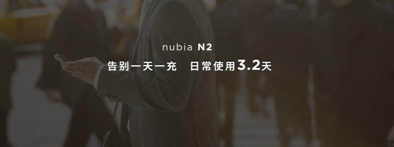 nubia三款新产品发布会,仍然好见到爆!