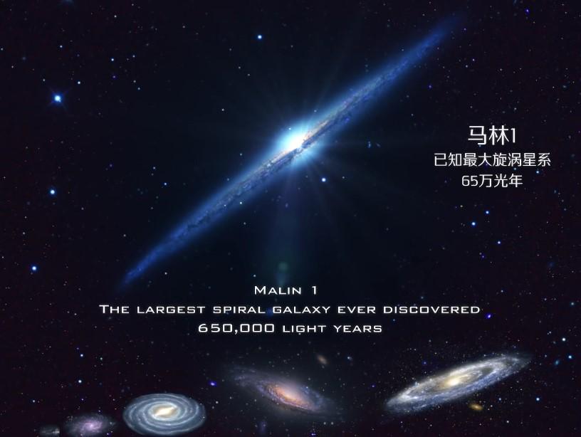 宇宙最大的10个星系,银河系只是沧海一粟-第4张图片-IT新视野