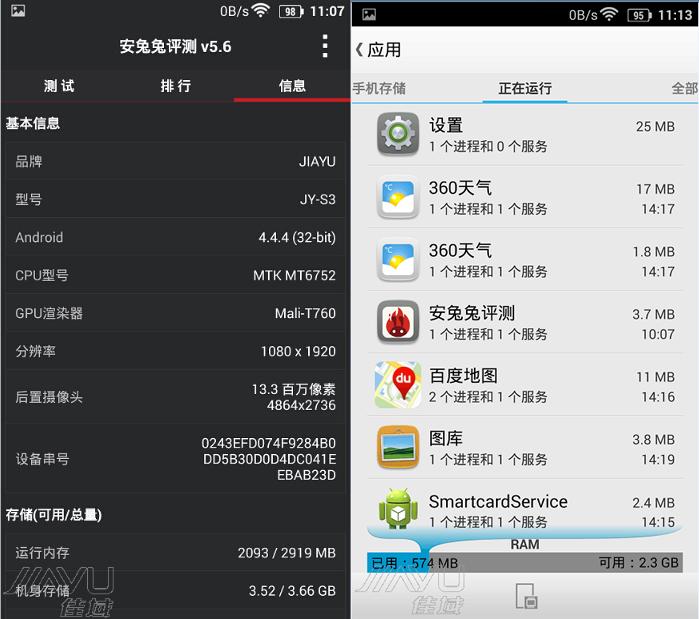 最划算3GB运行内存手机上?佳域S3顶配版上市时间曝出