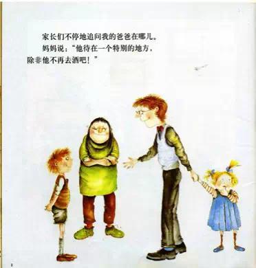 经典绘本《我的妈妈真麻烦》
