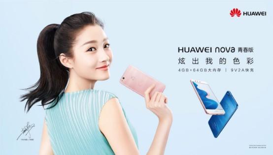 绝世轻旗舰级 HUAWEI nova青春版宣布公布