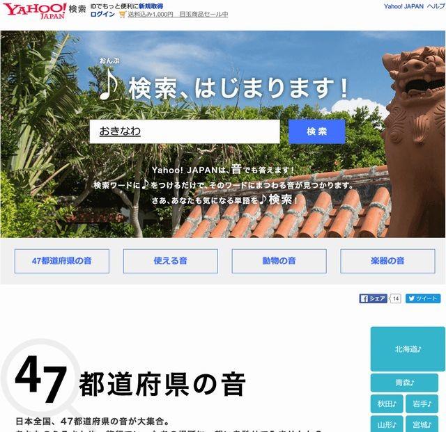 雅虎日本推出声音搜索 方言鸟语都能搜