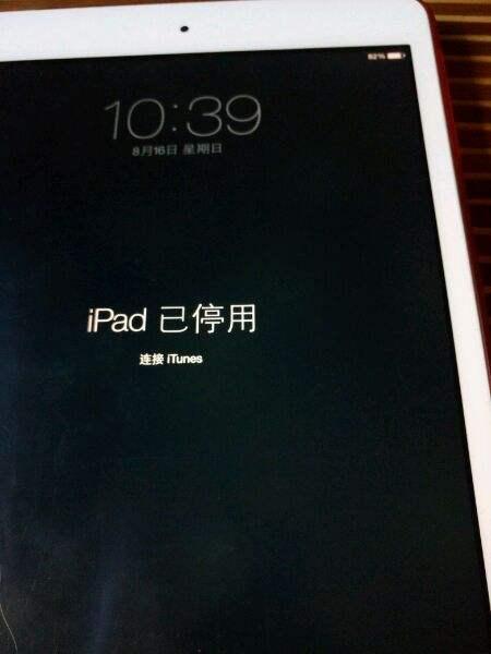 ipad已停用连接itunes什么意思(iphone已停用怎么解锁教程)