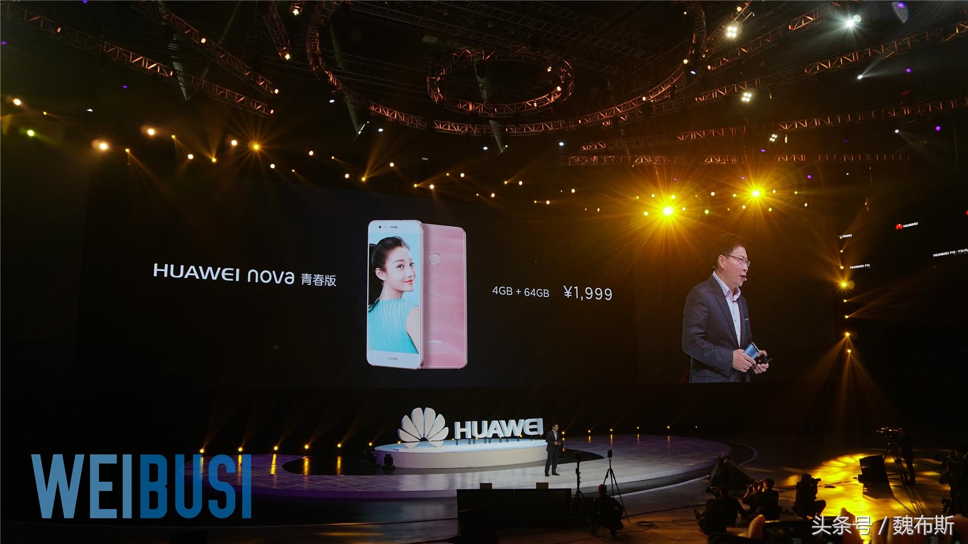 华为公司P10和P10 Plus宣布公布!市场价最少仅为3788元