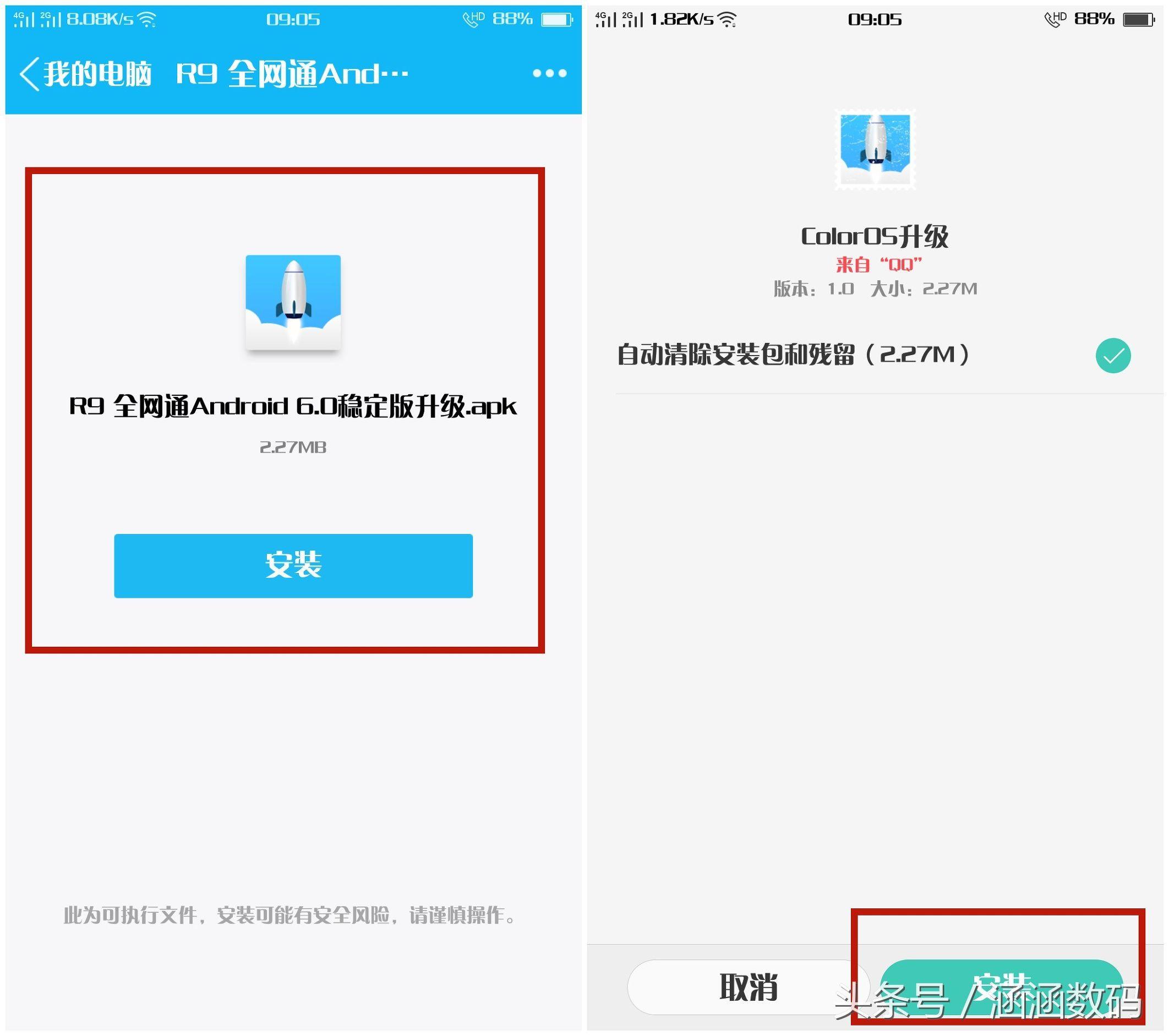 超简单 OPPOR9升級Android 6.0系统软件 详尽实例教程
