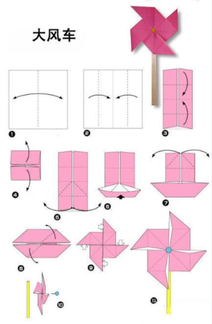 大风车折纸折法步骤 儿童手工风车怎么做