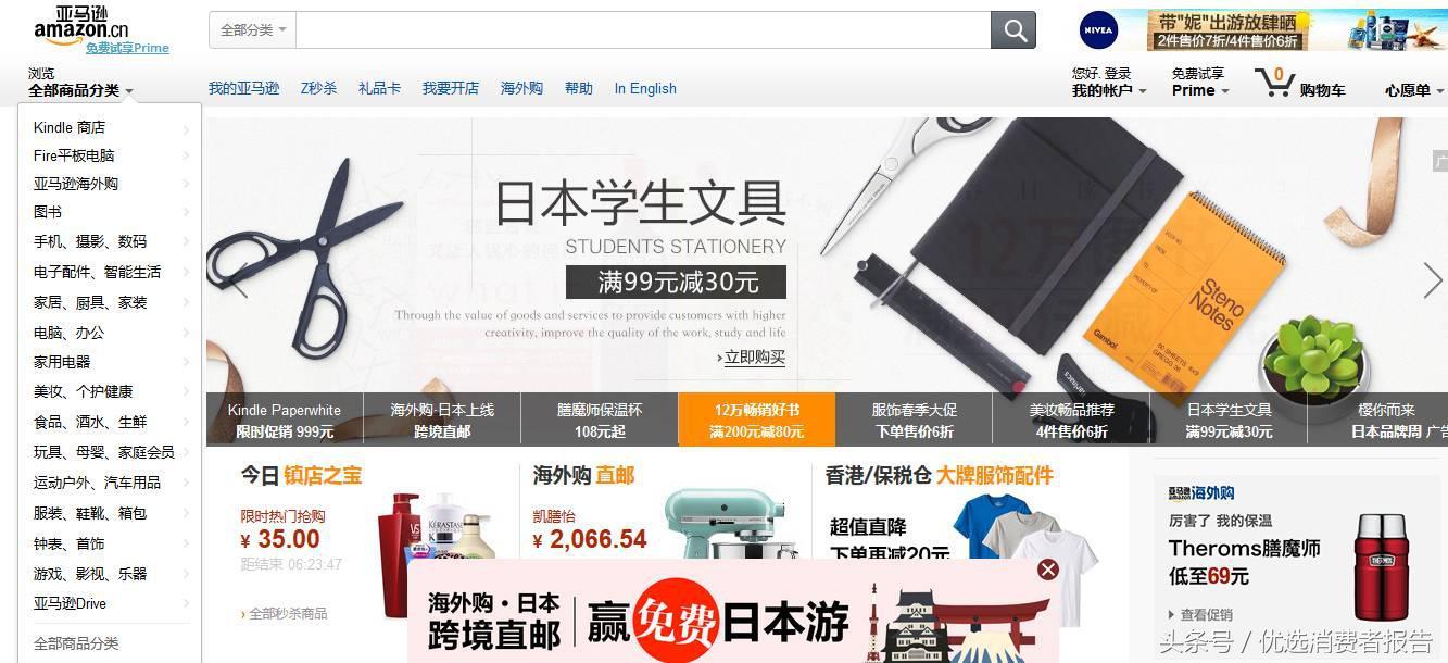 日亚接入亚马逊中国,代购已哭晕在厕所