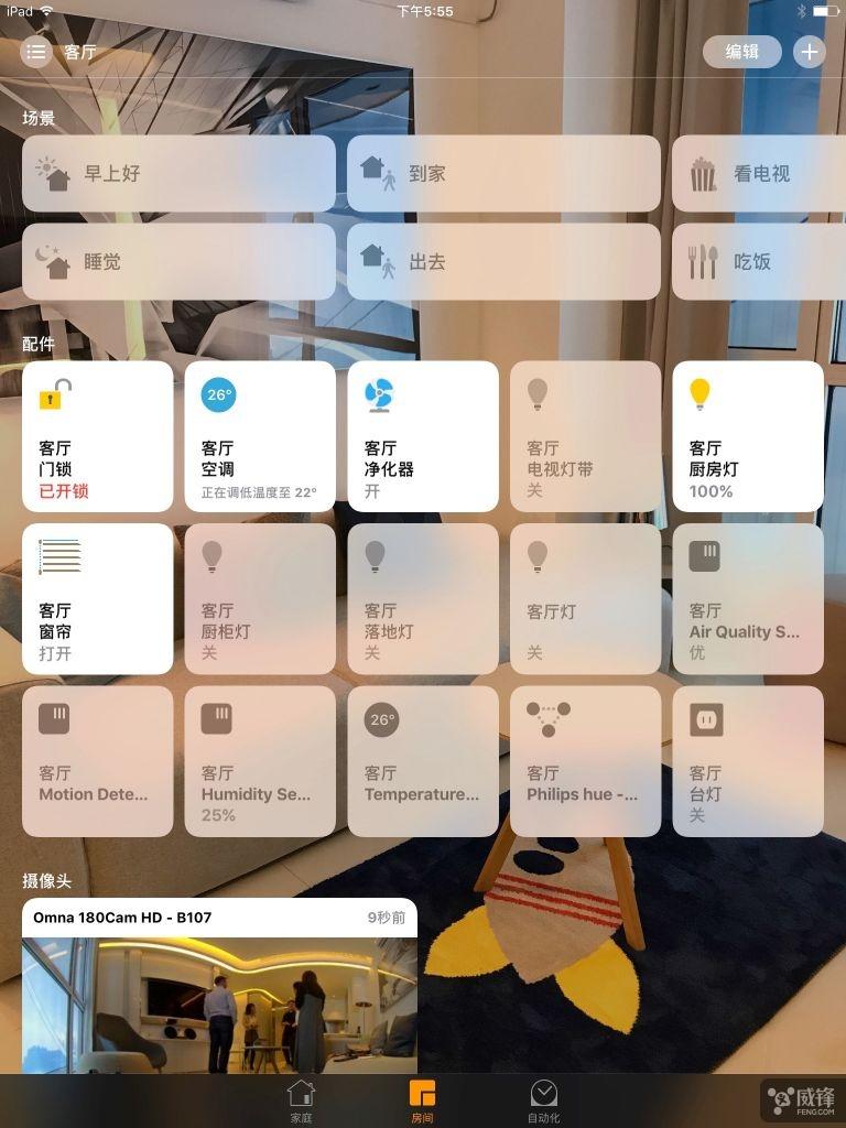 未来真的方便极了 HomeKit智能家居初体验