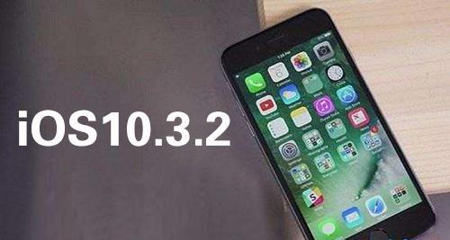 iOS10.3.2又有重磅消息升级,全方位开展优化系统,运作更顺畅