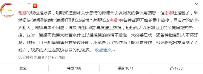 卓伟爆料张杰谢娜已协议离婚,谢娜首次回应,网友分析两人关系