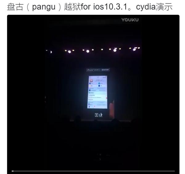 iPhone 7/6S/6/5S幸福快乐!iOS 10.3取得成功苹果越狱