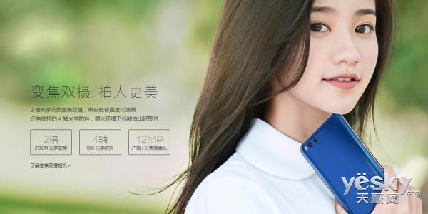 今天开售!小米6标准配置8G运行内存 骁龙835 2499元