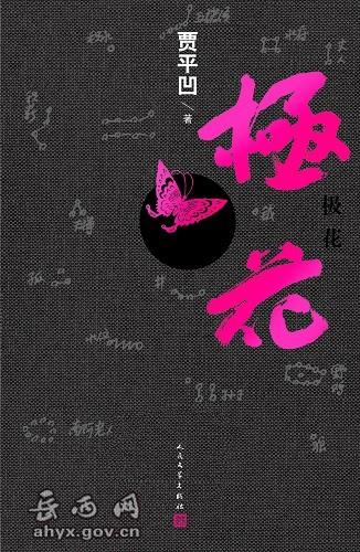 """顾念乡村——看贾平凹如何诠释""""乡土情结"""""""