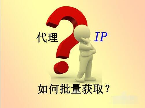 如何免费批量获取代理IP