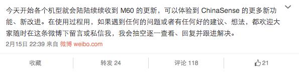 良知極大地!HTC M8中國發行版獲安卓6.0消息推送