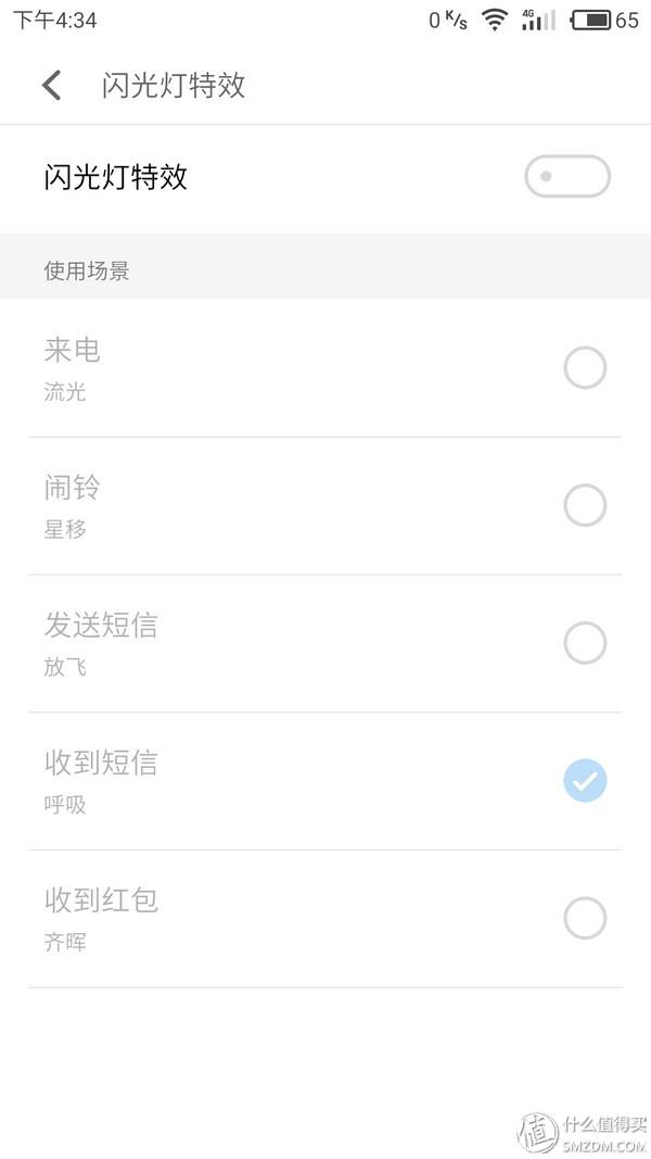 魅蓝手机E2值得买吗?用户怎么看跑马灯设计