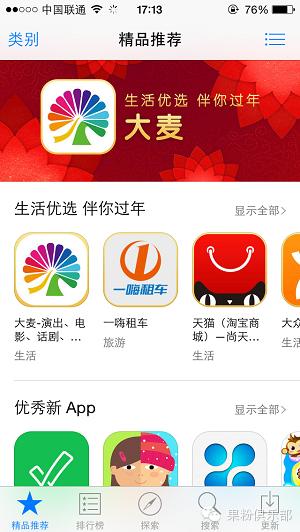 一招解决苹果Appstore打开空白问题