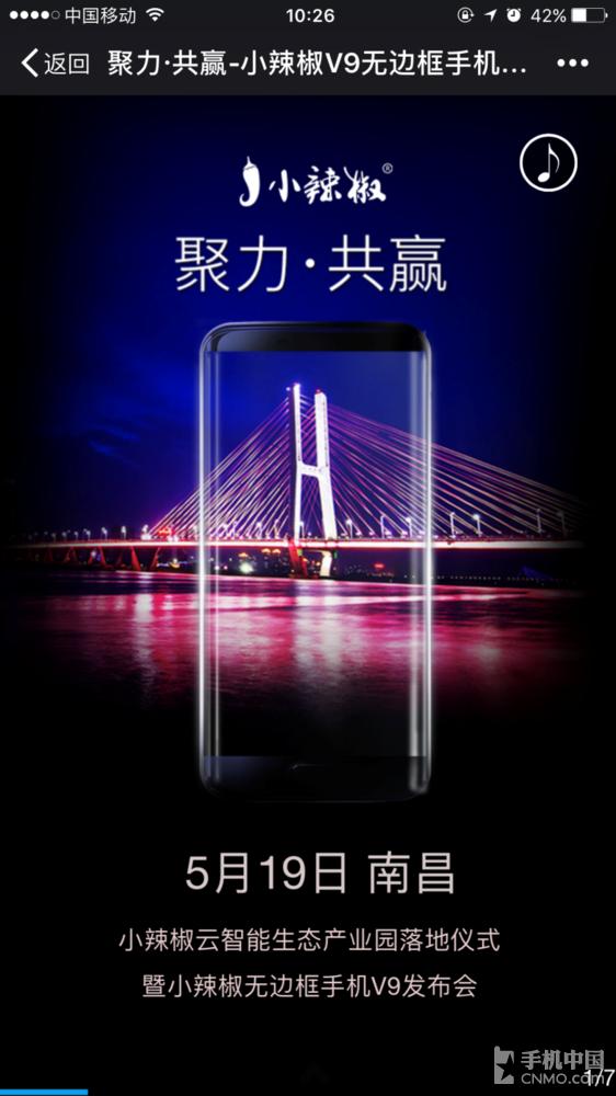 红辣椒第一款无边框手机V9即将到来 有点儿震撼
