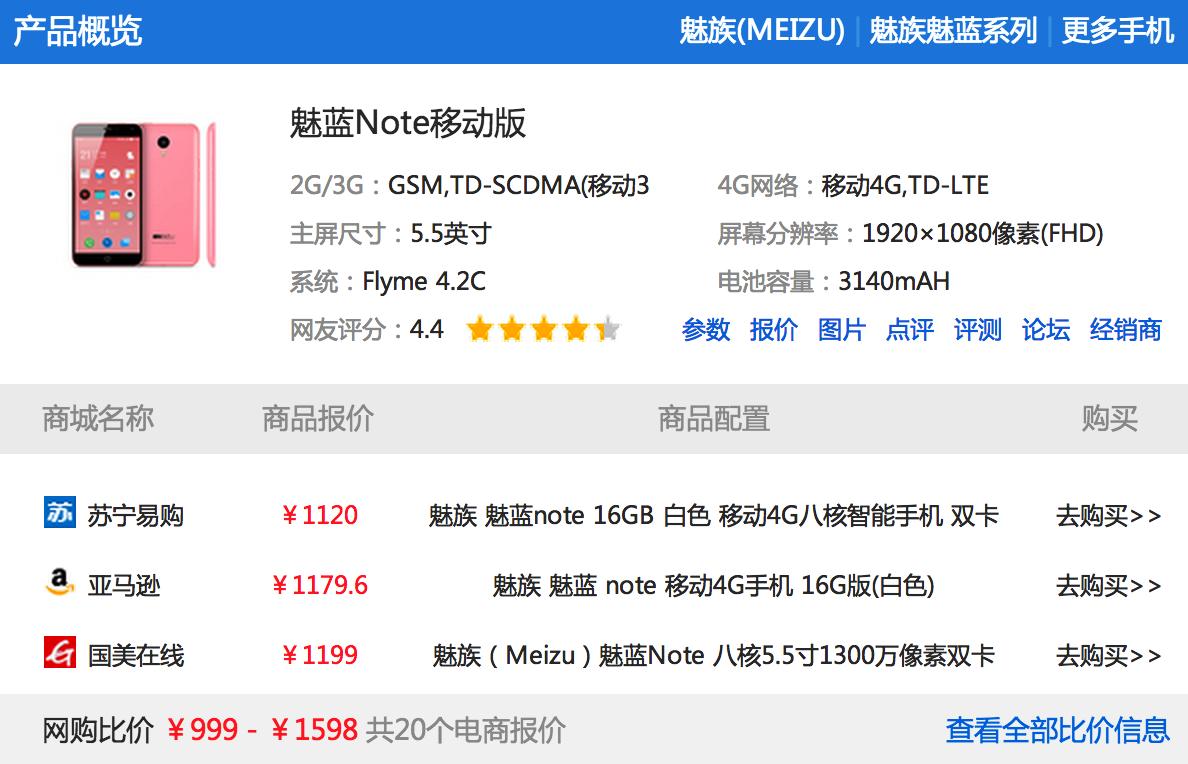 廉价也可以用好机 1000元档性价比高手机推荐