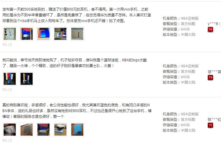 vivo X9 魅力蓝第一批顾客点评:意想不到